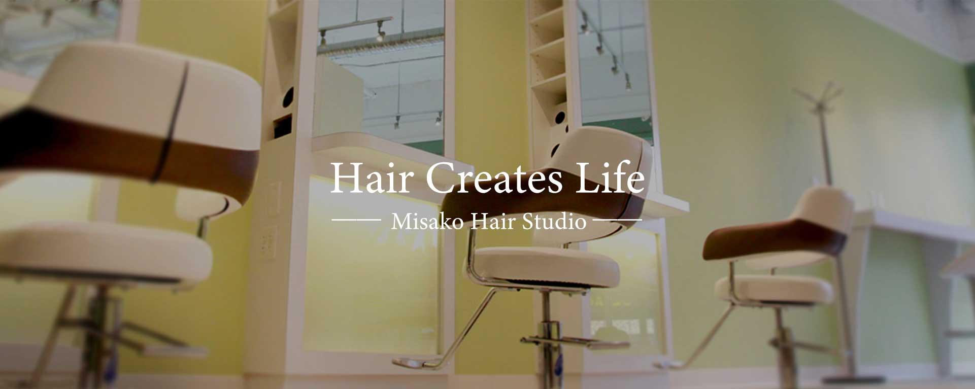 カナダ・バンクーバーの美容室Misako's ヘアスタジオ